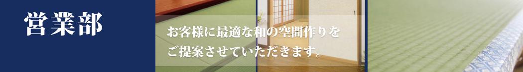 まつえい畳店 営業部。いつでもお客様に最適な和の空間作りをご提案させていただきます。