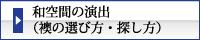 まつえい畳店 和空間の演出(襖の選び方・探し方)