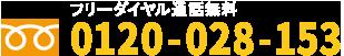 0120-028-153