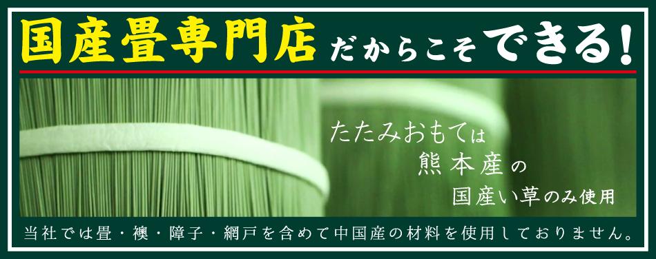 国産畳専門店