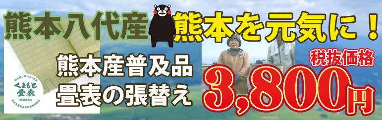 まつえい畳店 熊本応援キャンペーン