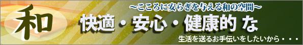 厳選素材 熊本産畳表使用